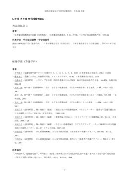 大谷藤郎総長 保健学部(看護学科)