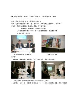 平成 24 年度 西高インターンシップ JR北海道班 報告