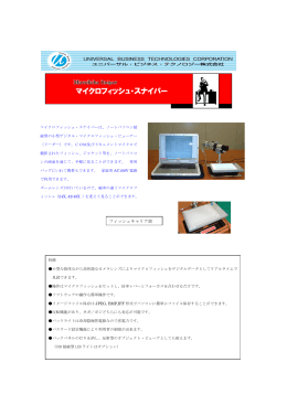 マイクロフィッシュ・スナイパー