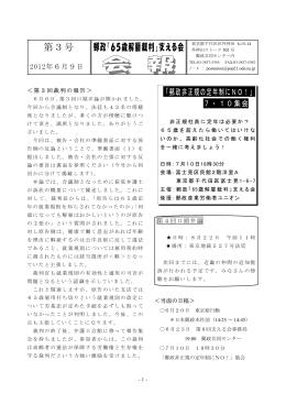 「65歳解雇裁判」支える会 会報No.