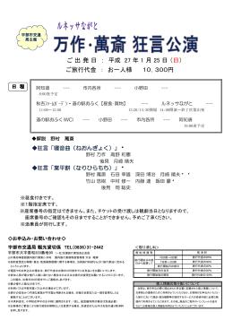 ご 出 発 日 : 平成 27 年 1 月 25 日 (日)