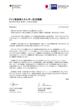 挨拶レター - und Handelskammer in Japan