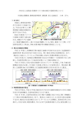 PI方式による国道1号静清バイパス清水地区の道路計画