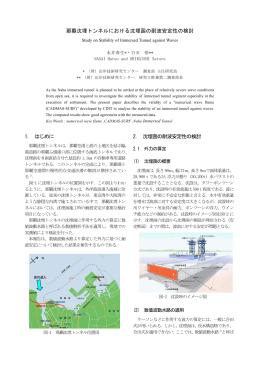 那覇沈埋トンネルにおける沈埋函の耐波安定性の検討