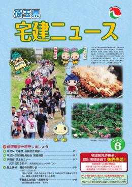 1 - 埼玉県宅地建物取引業協会