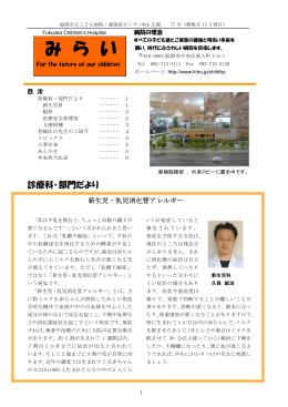 み ら い - 福岡市立病院機構