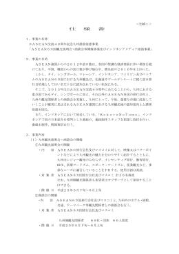 仕 様 書 - 国土交通省
