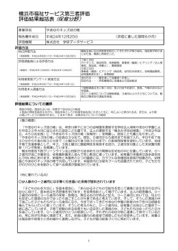 907 やまゆりキッズほの穂(詳細)