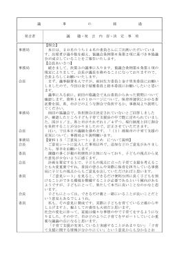 議事の経過 [143KB pdfファイル]
