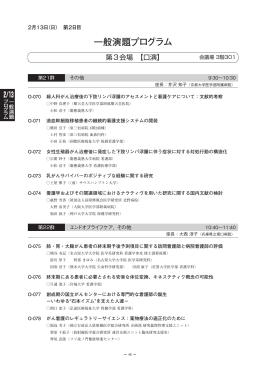 一般演題プログラム - 第25回日本がん看護学会学術集会