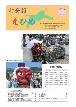 町会報えひめ vol.50 - 2013年5月(PDFファイル/4.32
