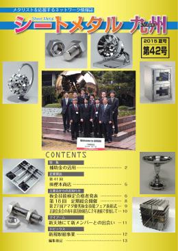 第42号 - 九州シートメタル工業会