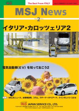 MSJニュースVol.2 - 株式会社エムエスジャパンサービス