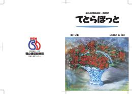 第19集(平成21年)[PDF]