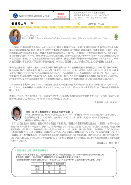 Ageo central Medical Group