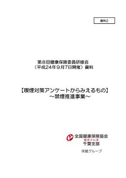 【喫煙対策アンケートからみえるもの】 ~禁煙推進
