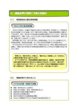 考察・今後の取組み(PDF:92.4KB)