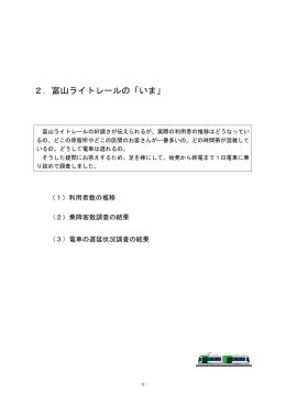 2.富山ライトレールの「いま」