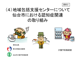 (4)地域包括支援センターについて 仙台市における認知症関連 の取り組み