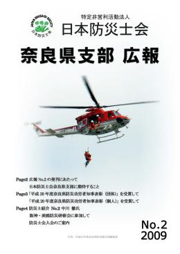 奈良県支部 広報 No.2(PDF)