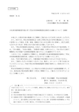 公印省略 平成22年 12月14日 事業所 各 位 古賀市長 中 村 隆 象