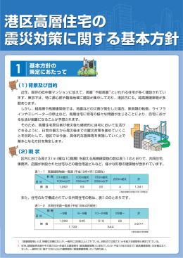 「港区高層住宅の震災対策に関する基本方針」全文(PDF:607KB)