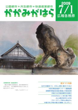 2009 広報各務原