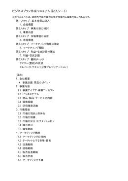 ビジネスプラン作成マニュアル(記入シート)