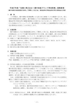 募集要項 - 岡山県庁