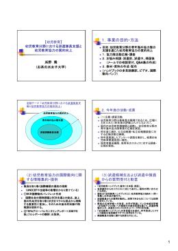 資料 - 筑波大学教育開発国際協力研究センター