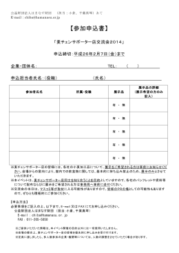【参加申込書】