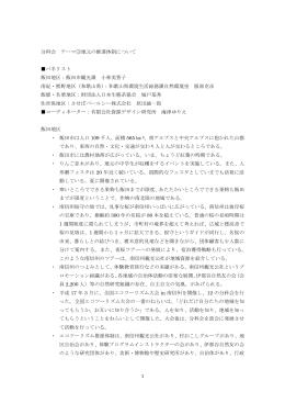 議事録 (PDF 25KB)