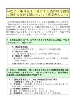 茨城県の方へ(PDF:188KB)