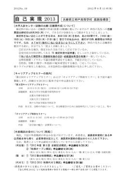 自 己 実 現 2013 兵庫県立神戸高等学校 進路指導部