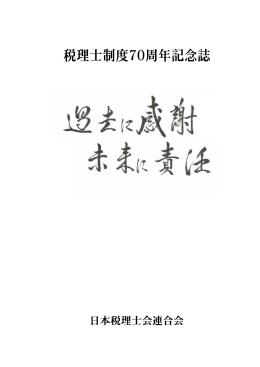 PDF/18.4MB - 日本税理士会連合会