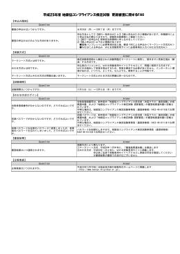平成25年度 地銀協コンプライアンス検定試験 更新