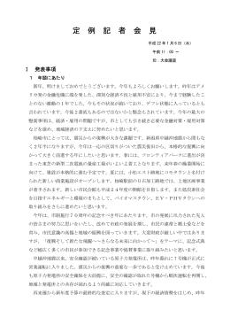 定例記者会見概要平成22年1月(PDF:30KB)