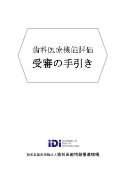 受審申込書 - 歯科医療情報推進機構
