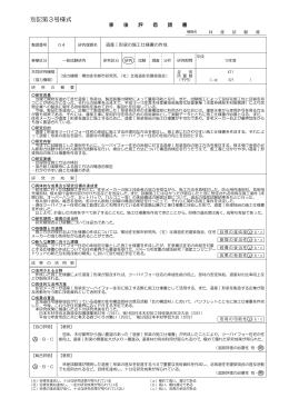 道産I形梁の施工仕様書の作成