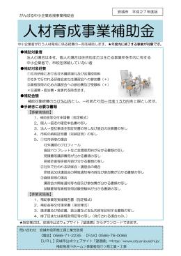 ※播磨町郵便応募型条件付き一般競争入札の参加申込みにあたり、次