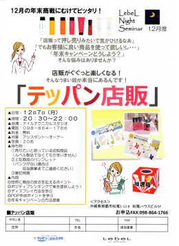 お申し込み用紙(PDF)