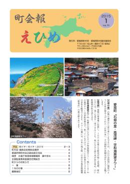 町会報えひめ vol.70 - 2015年1月(PDFファイル/4.57