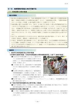 循環型社会を創造する(PDF:1634KB)