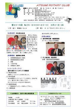 第2015回 №36(2009~2010) 3月31日(水)