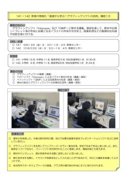 141・142 教育の情報化「基礎から学ぶ!グラフィックソフトの活用」講座
