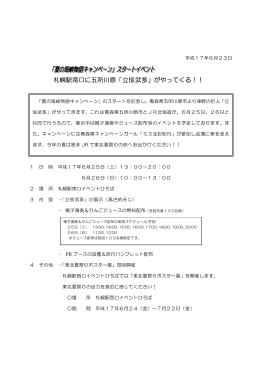 札幌駅南口に五所川原「立佞武多」がやってくる!!
