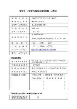 福祉サービス第三者評価結果報告書(公表用)