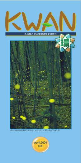 2004年6月 - 名古屋大学 大学院 環境学研究科