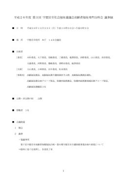 会議録(PDFファイル 175.9KB)