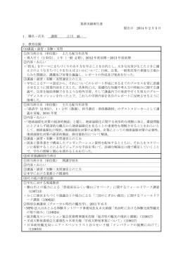 江川 誠一 - 福井県立大学